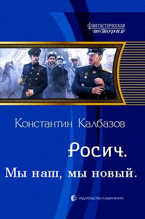 Константин Калбазов - Росич. Мы наш, мы новый… (Росич - 3)