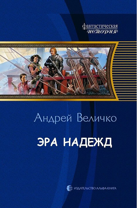 Андрей Величко - Эра надежд (Терра инкогнита - 3)