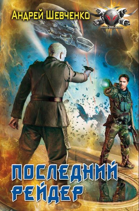 Андрей Шевченко - Последний рейдер