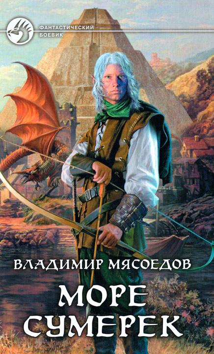 Владимир Мясоедов - Море сумерек (Новые эльфы - 3)