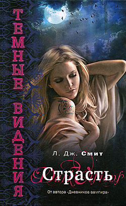Л. Дж. Смит - Темные видения. Страсть (Темные видения - 3)