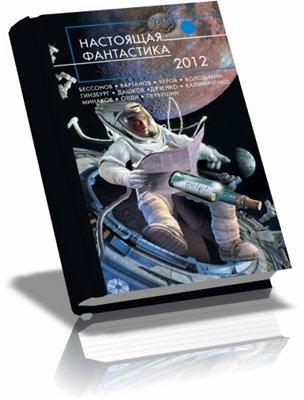 Сборник Настоящая фантастика — 2012