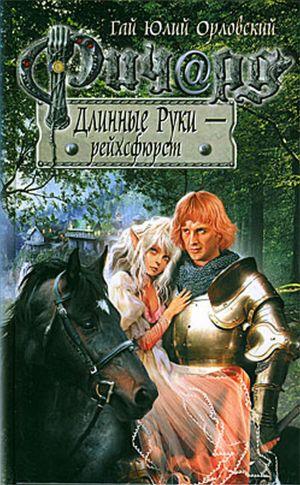 Гай Юлий Орловский Ричард Длинные Руки — рейхсфюрст (Ричард Длинные Руки - 35)