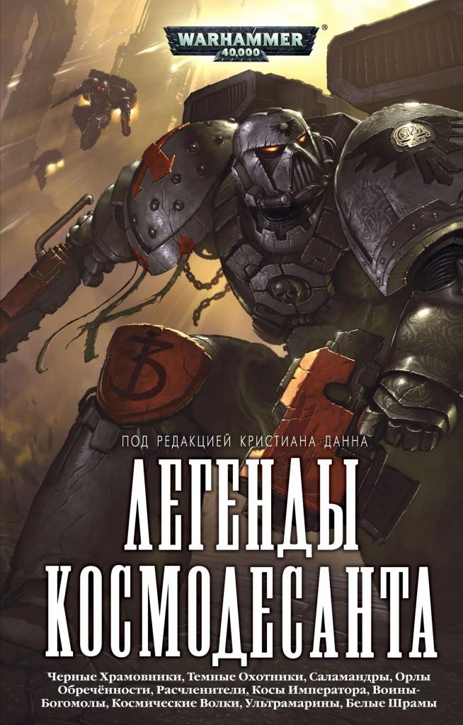 Сборник Легенды Космодесанта