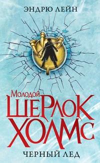 Эндрю Лейн - Черный лед (Молодой Шерлок Холмс - 3)