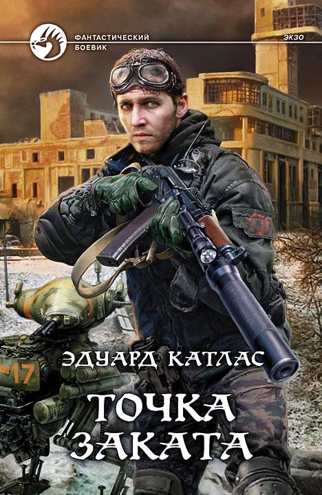 Эдуард Катлас - Точка Заката (Экзо - 3)