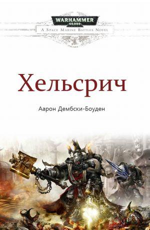 Аарон Дембски-Боуден - Хельсрич
