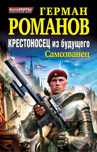 Герман Романов - Крестоносец из будущего. Самозванец