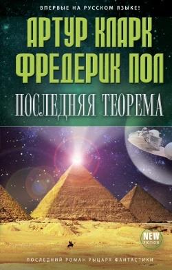 Фредерик Пол, Артур Кларк - Последняя теорема