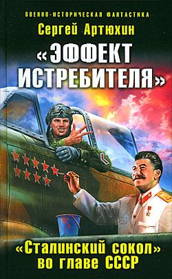 Сергей Артюхин «Эффект истребителя». «Сталинский сокол» во главе СССР