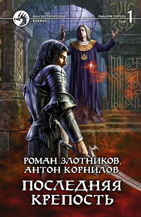 Роман Злотников, Антон Корнилов - Последняя крепость. Т.1 (Рыцари Порога - 4)