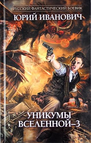 Юрий Иванович - Уникумы Вселенной-3 (Уникумы Вселенной - 3)