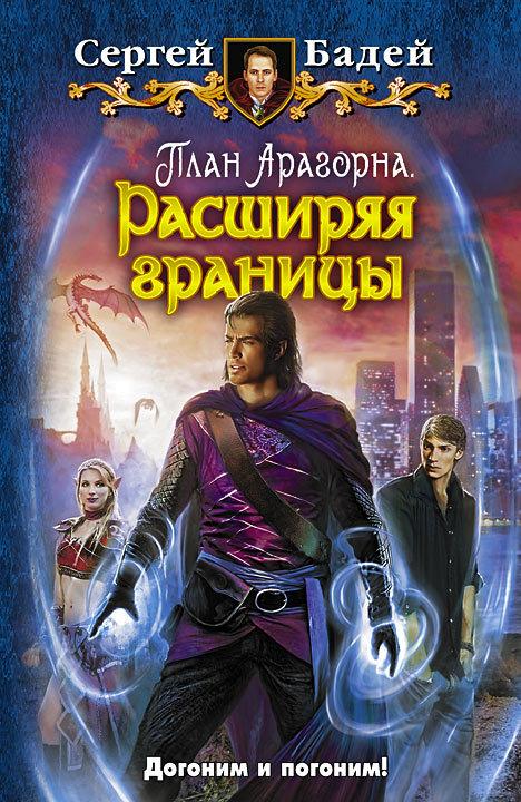 Сергей Бадей - План Арагорна. Расширяя границы (Хроники Максима - 2)