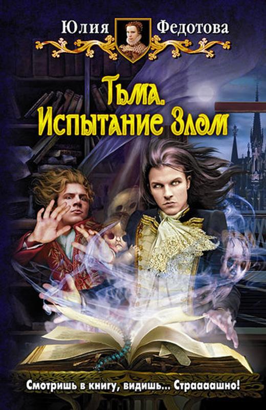 Юлия Федотова - Тьма. Испытание Злом