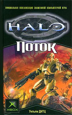 Уильям Дитц - Поток (вселенная Halo)