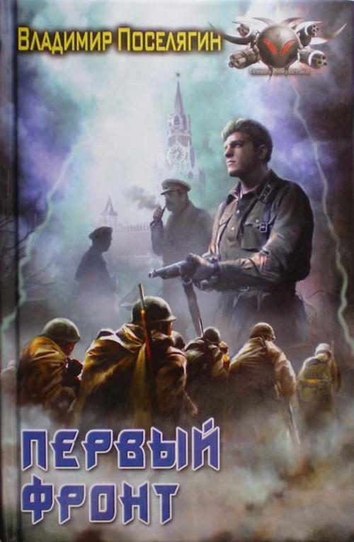Владимир Поселягин - Первый фронт (Аномалия - 1)