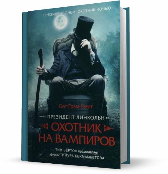 Сет Грэм-Смит - Президент Линкольн: охотник на вампиров