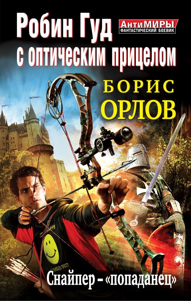 Борис Орлов - Робин Гуд с оптическим прицелом. Снайпер-«попаданец»