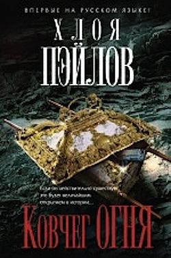 Хлоя Пэйлов - Ковчег огня (Камни огня - 1)