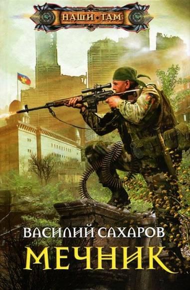 Василий Сахаров - Мечник (Кубанская Конфедерация - 2)