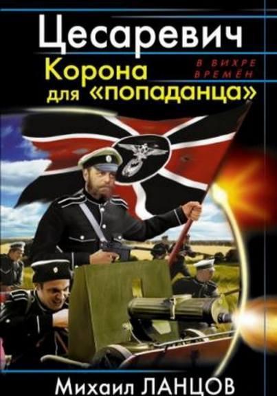 Михаил Ланцов - Цесаревич. Корона для «попаданца» (Десантник на престоле - 2)