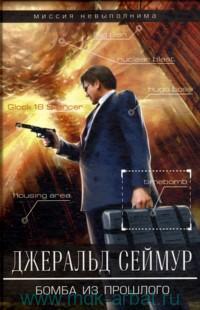 Джеральд Сеймур - Бомба из прошлого