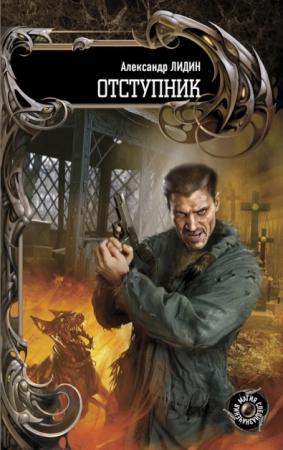 Александр Лидин - Отступник (Проводник - 3)