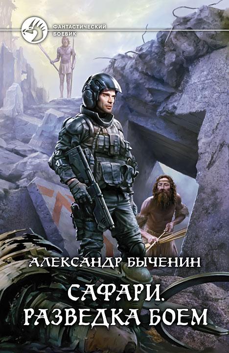 Александр Быченин - Сафари. Разведка боем (Сафари - 1)