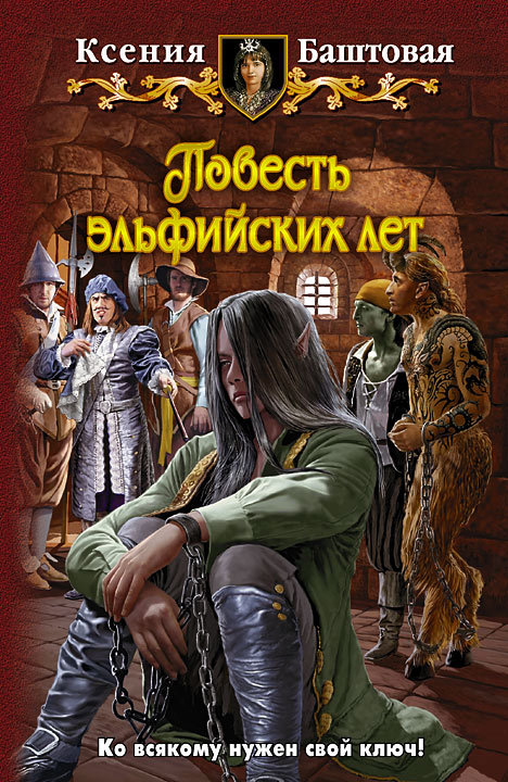Ксения Баштовая - Повесть эльфийских лет (Хроники Гьертской империи - 3)