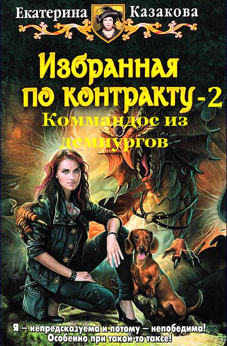 Екатерина Казакова - Коммандос из демиургов (Избранная по контракту - 2)