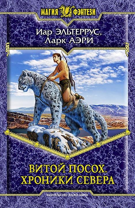 Иар Эльтеррус, Ларк Аэри - Хроники Севера (Витой Посох - 3)