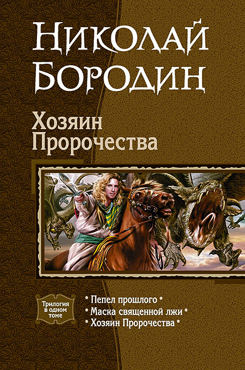 Николай Бородин - Хозяин Пророчества