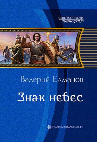 Валерий Елманов - Знак небес (Обреченный век - 4)