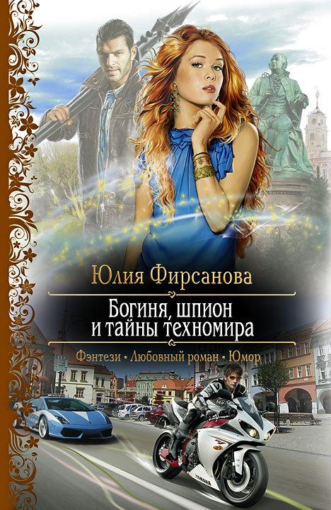 Юлия Фирсанова - Богиня, шпион и тайны техномира (Джокеры — Карты Творца - 4)