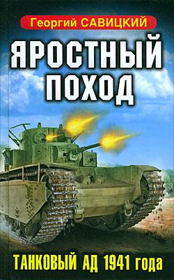Георгий Савицкий - Яростный поход. Танковый ад 1941 года