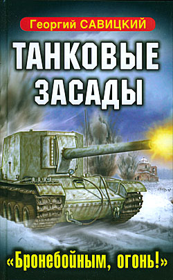 Георгий Савицкий - Танковые засады. «Бронебойным, огонь!»