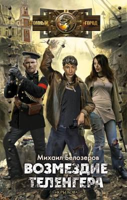 Михаил Белозеров - Возмездие теленгера
