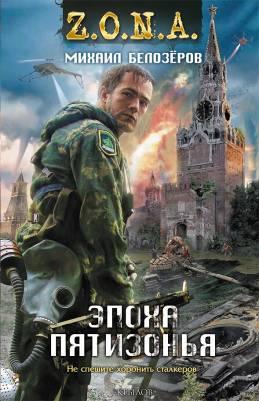 Михаил Белозеров - Эпоха Пятизонья