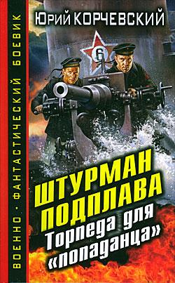 Юрий Корчевский - Штурман подплава. Торпеда для «попаданца»