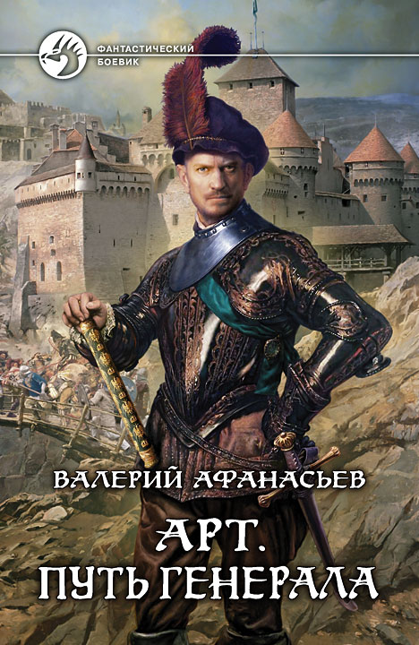 Валерий Афанасьев - Арт. Путь генерала (Арт - 1)