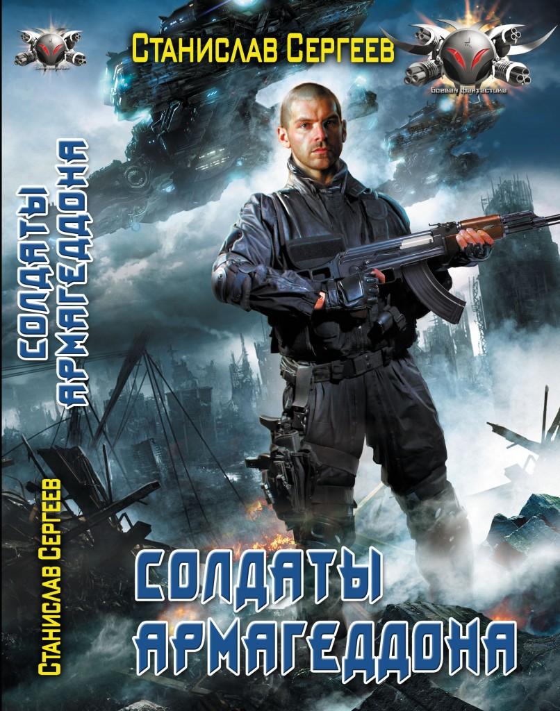 Станислав Сергеев - Солдаты Армагеддона