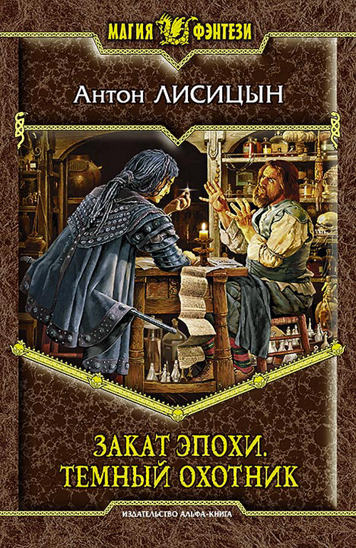 Антон Лисицын - Закат эпохи. Темный охотник (Темный охотник - 1)