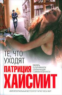 Патриция Хайсмит - Те, что уходят