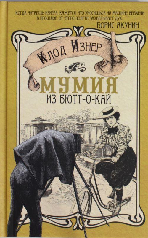 Клод Изнер - Мумия из Бютт-о-Кай (Виктор Легри - 8)
