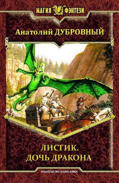 Анатолий Дубровный - Листик. Дочь дракона (Листик - 1)