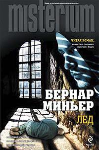 Бернар Миньер - Лед