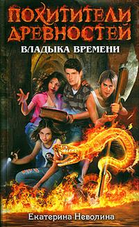 Екатерина Неволина - Владыка времени (Похитители древностей - 1)
