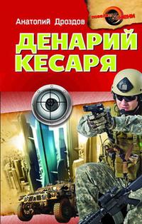 Анатолий Дроздов - Денарий кесаря (Изумруд Люцифера - 5)