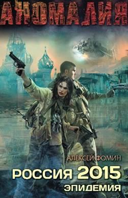 Алексей Фомин - Россия 2015. Эпидемия