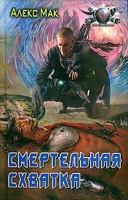 Алекс Мак - Смертельная схватка (Повелители времени - 2)
